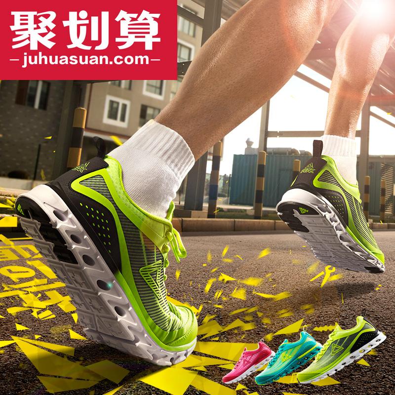 匹克男鞋跑步鞋悅跑二代 夏季網面輕便透氣緩震跑鞋耐磨運動鞋男