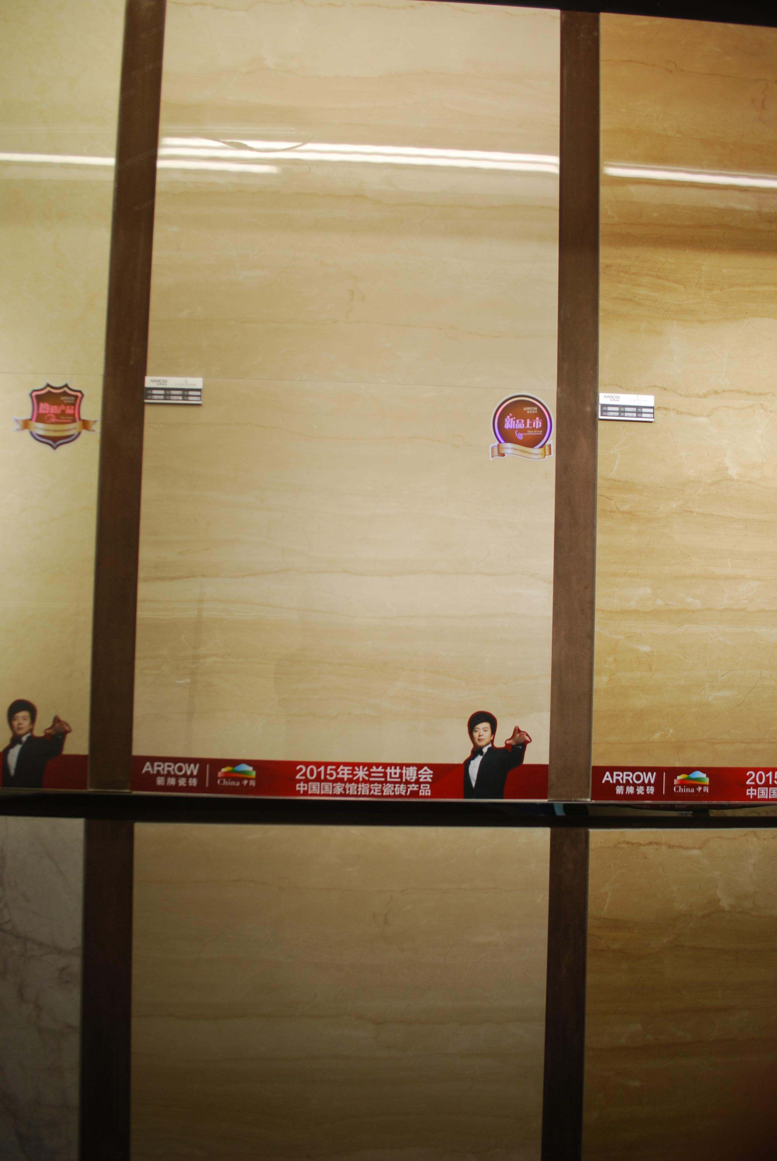 ARROW箭牌瓷砖 全抛釉 意大利木纹531/532 客厅厨卫墙地面砖