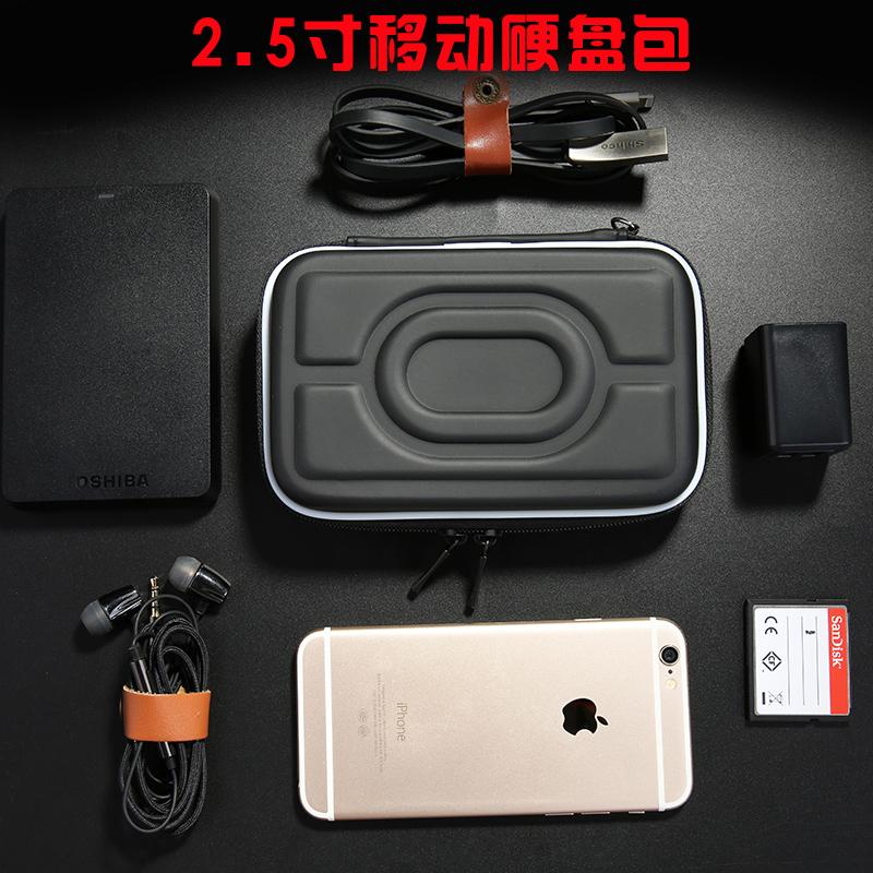 移动硬盘包2.5英寸希捷保护盒鼠标充电宝整理包wd西部数据收纳套