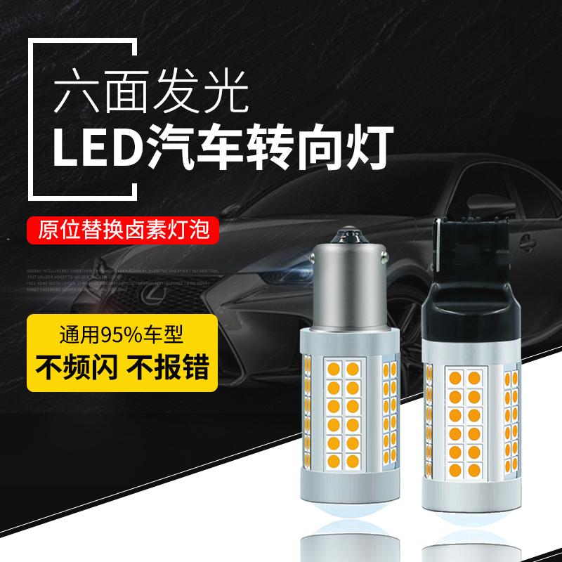 防频闪LED汽车转向灯泡T20 1156 P21W歪脚PY21W超亮解码黄色改装