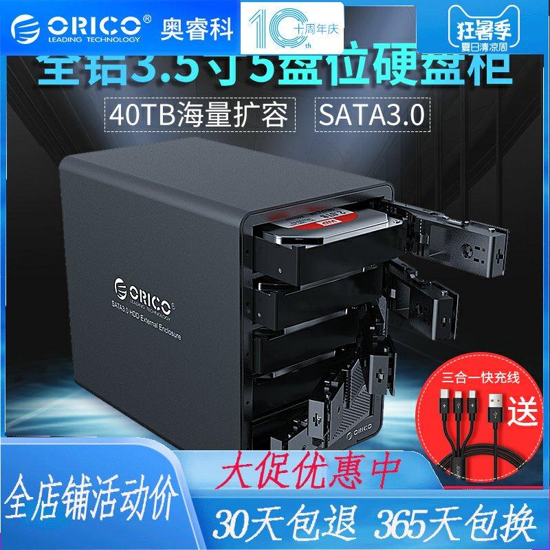 ORICO 3.5寸硬碟盒USB3.0移動盒外接儲存櫃外接桌上型電腦機械硬碟櫃