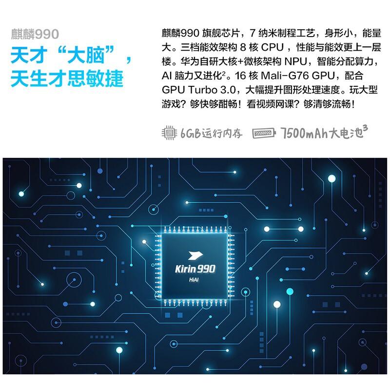 旗舰新品 2020 英寸平板电脑二合一安卓大屏手机学生教育学习考研游戏平板 10.8 matepad 华为平板 新品首发