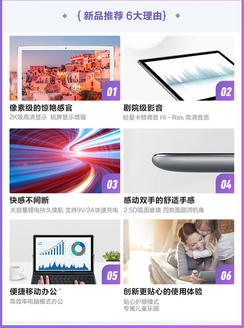 新款 2018 寸平板笔记本 10 寸二合一 10 安卓大屏手机电脑 4G 全网通 pro 英寸 10.8 M5 平板 华为 Huawei 询单有礼