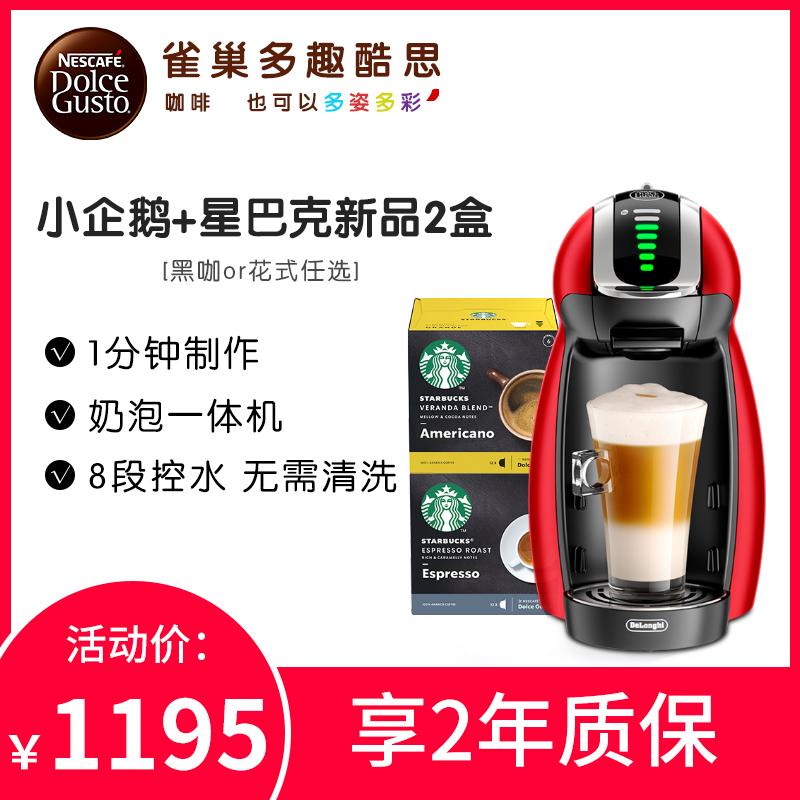 雀巢多趣酷思 Genio小企鹅全自动胶囊咖啡机 星巴克胶囊咖啡套装