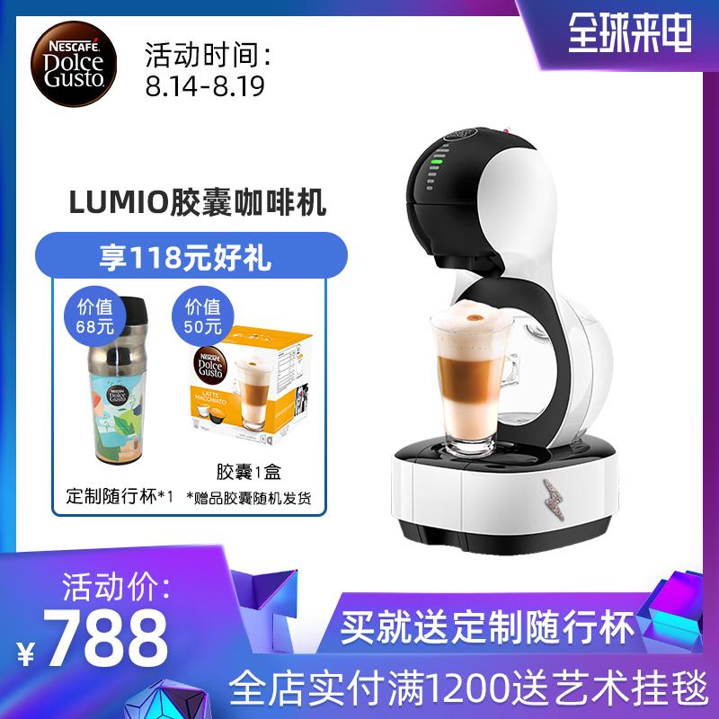 雀巢/DOLCE GUSTO edgLUMIO胶囊咖啡机 小型意式全自动家用咖啡机