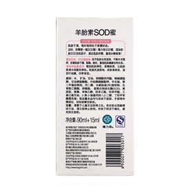 隆力奇羊胎素SOD蜜90+15ml滋润保湿全身可用乳液面霜