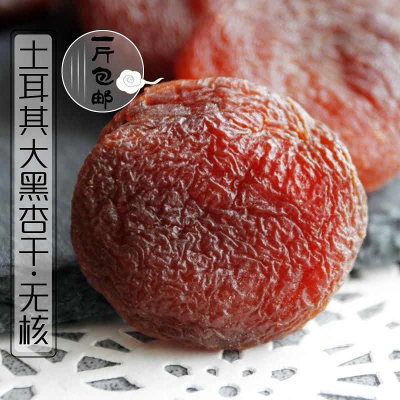 新疆特产土耳其大黑杏干甜杏干杏脯无核杏肉500g包邮