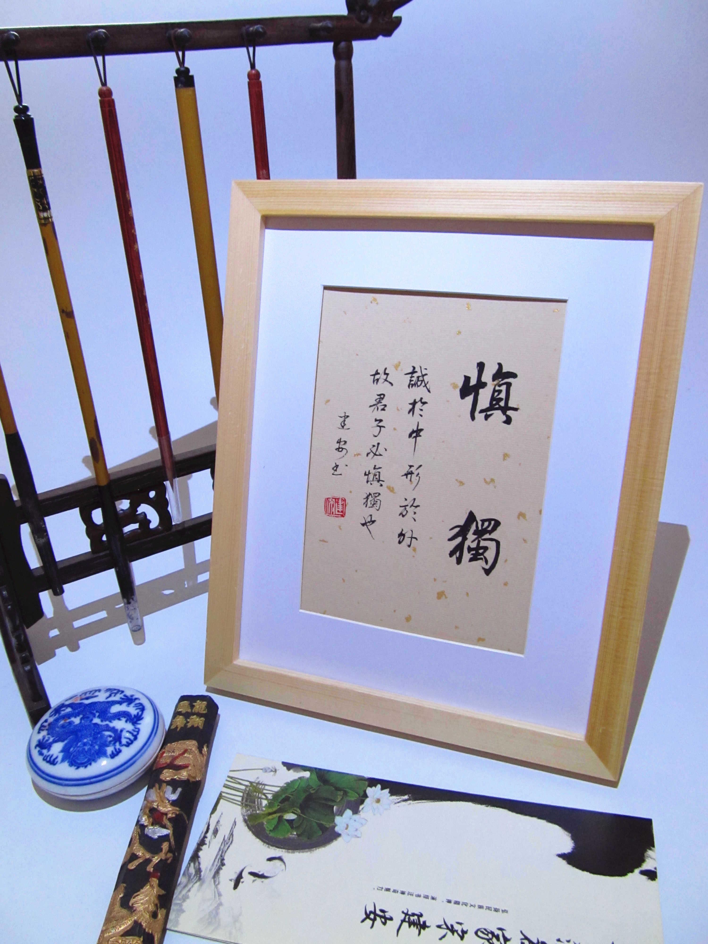 【觀經堂】君子慎獨書法作品字畫客廳辦公室擺件小楷手寫真跡