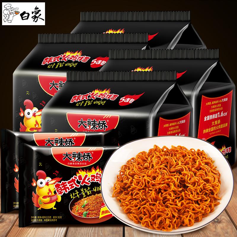 白象甜辣火鸡面5/20袋装国产方便面整箱批发韩式龙虾干拌面炒泡面