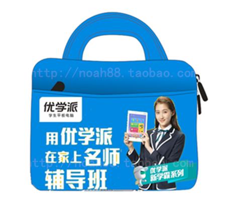 优学派手提包U51U26U22Umix1U27U16Umix6U32V2学生电脑原装手提包