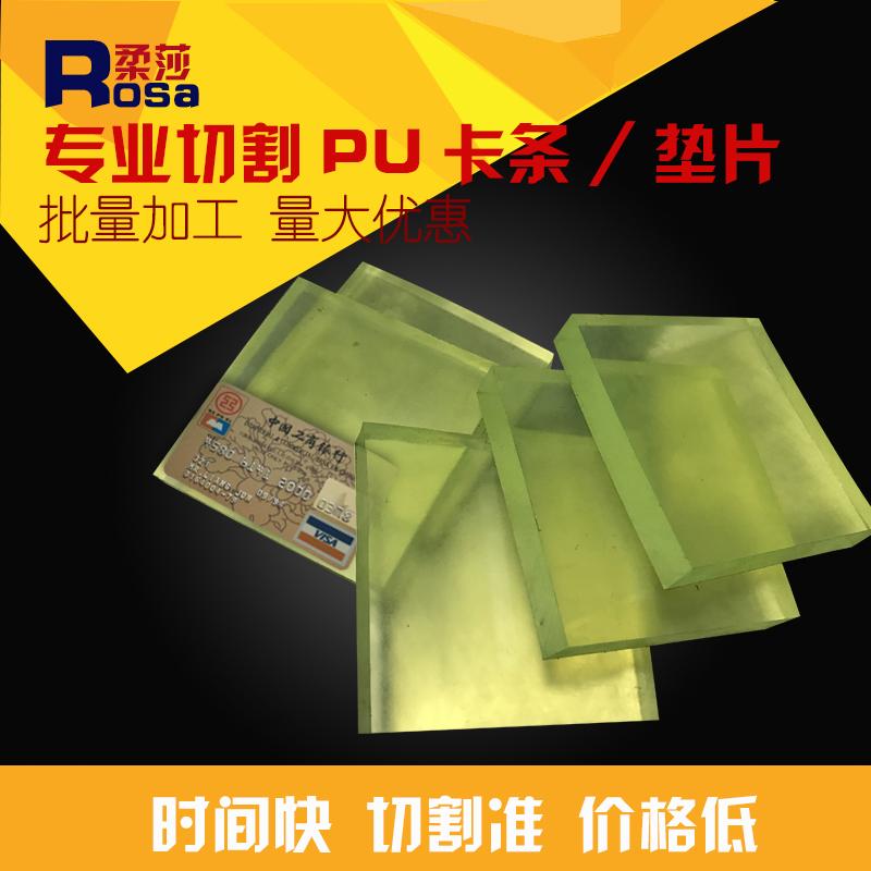聚氨酯方板棒材 PU板 牛筋板 优力胶板 弹力胶板 减震板 刀模垫板