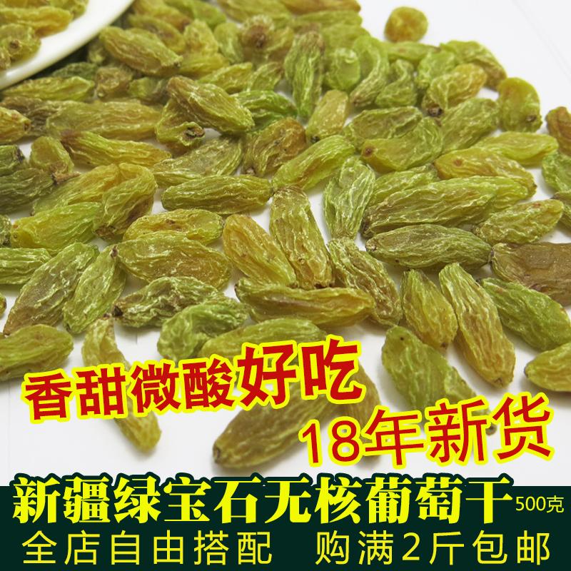 2018新疆绿葡萄干500g吐鲁番绿宝石葡萄干无籽大颗粒饱满酸甜可口