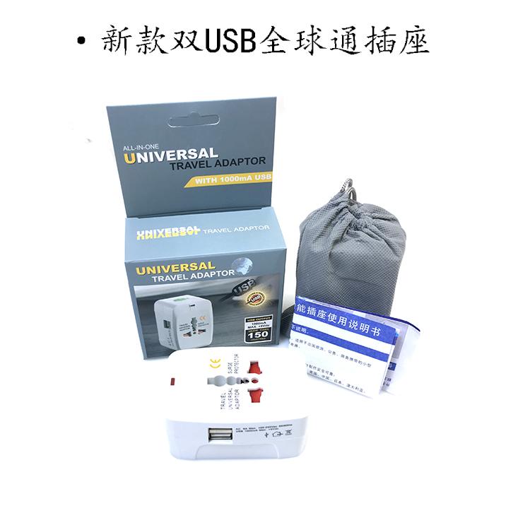帶 USB 全球通用多功能出國轉換插座歐標出國旅行旅行充電器插頭