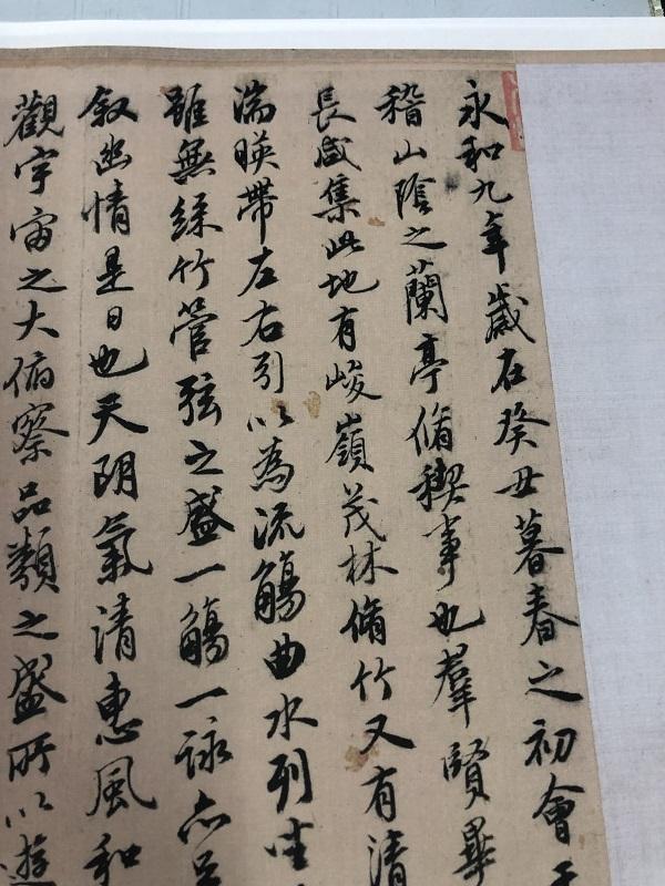 祝允明 蘭亭序 書畫合璧卷文徵明題跋  祝枝山字畫學習臨摹裝飾