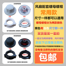 美的电风扇配件/电扇风叶螺丝/风叶螺母高 通用型 原装正品