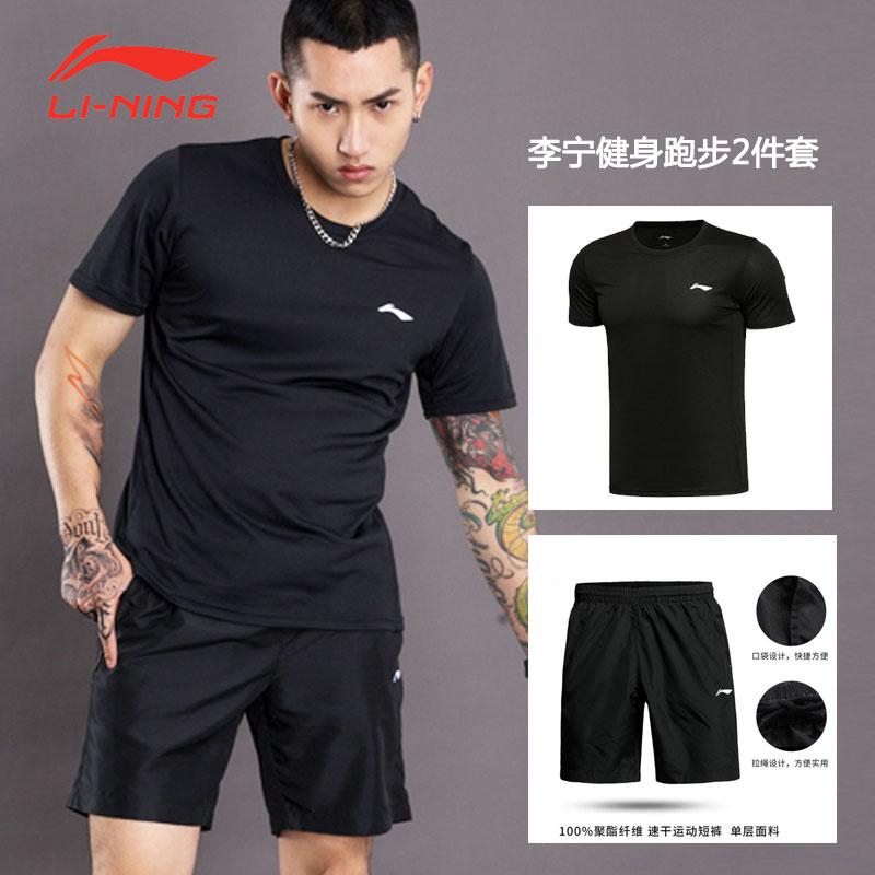 李宁运动套装男夏季短袖2019新款速干跑步休闲运动服男装健身薄款