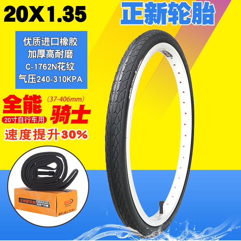 CST正新20X1.35外胎20寸摺疊車40/37-406自行車輪胎20*1.50內外胎