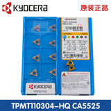Kyocera CNC tool car blade TPMT110304 / 110308-HQ CA5525 / TN60 processed steel parts