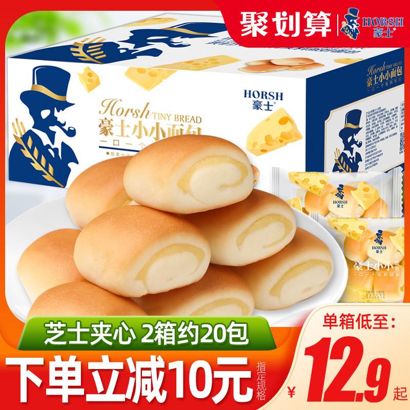 豪士芝士小小面包整箱酸奶小口袋早餐食品吐司蒸夹心蛋糕小吃零食