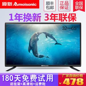 厦新液晶电视机32英寸特价55高清4k曲面40平板42网络智能wifi彩