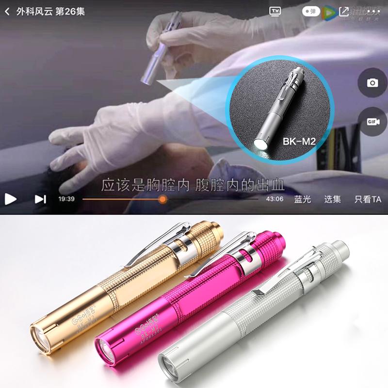 检查黄白光笔式柔光手电筒 耳鼻喉口 瞳孔笔 医生用手电筒 M2 博客