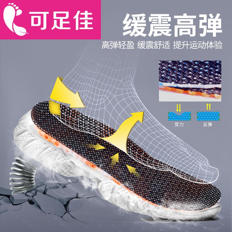 运动鞋鞋垫减震男士网眼透气吸汗防臭加厚足球篮球旅游女软夏季薄
