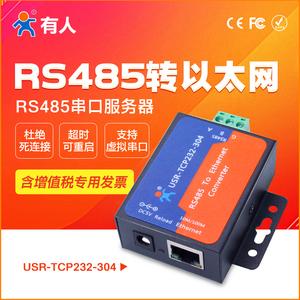 485串口服务器RS485转以太网口模块TCP/IP通信设备有人TCP232-304