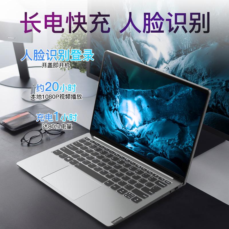 英寸超薄笔记本电脑轻薄便携女生款商务学生 13.3 独显 MX350 I5 十代酷睿 2020 Pro13 联想小新 Lenovo 预售