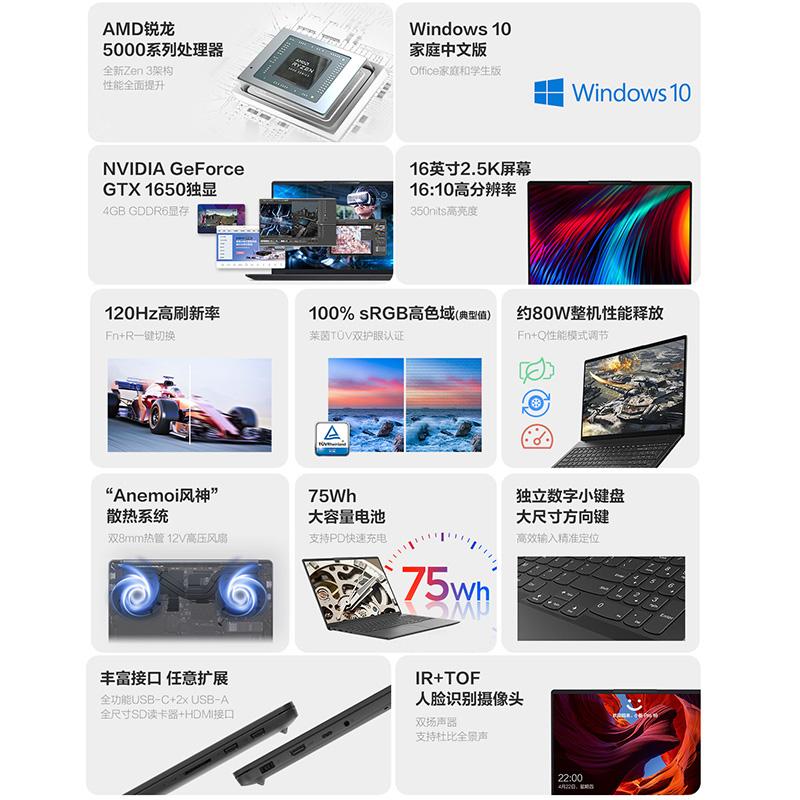 【2021新款】联想小新Pro16锐龙标压版R7-5800H 16英寸2.5K全面屏GTX1650独显轻薄便携商务游戏笔记本电脑