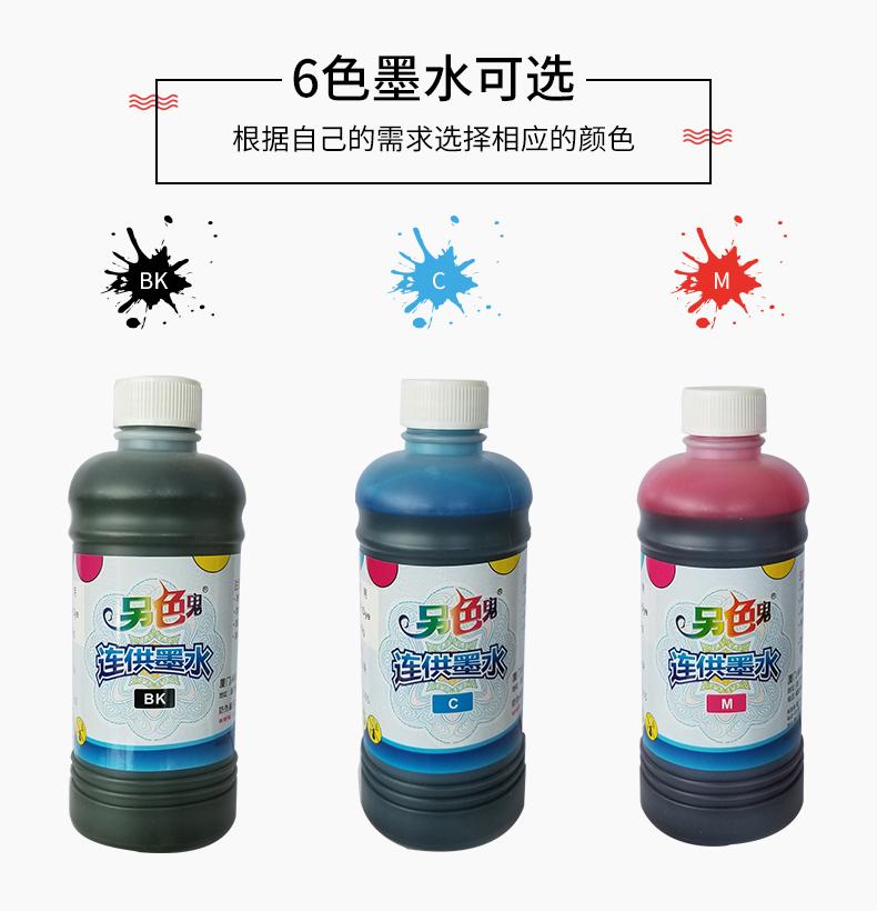 另色鬼500ml 墨水 适用于爱普生打印机兼容墨水 连续供墨R330连供填充墨水 500ml 连供墨水R230 喷墨墨水染料