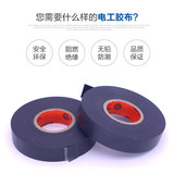 Imports of electrical tape super sticky with thick PVC waterproof fire-retardant insulation tape automotive wiring harness tape electrical tape 50m