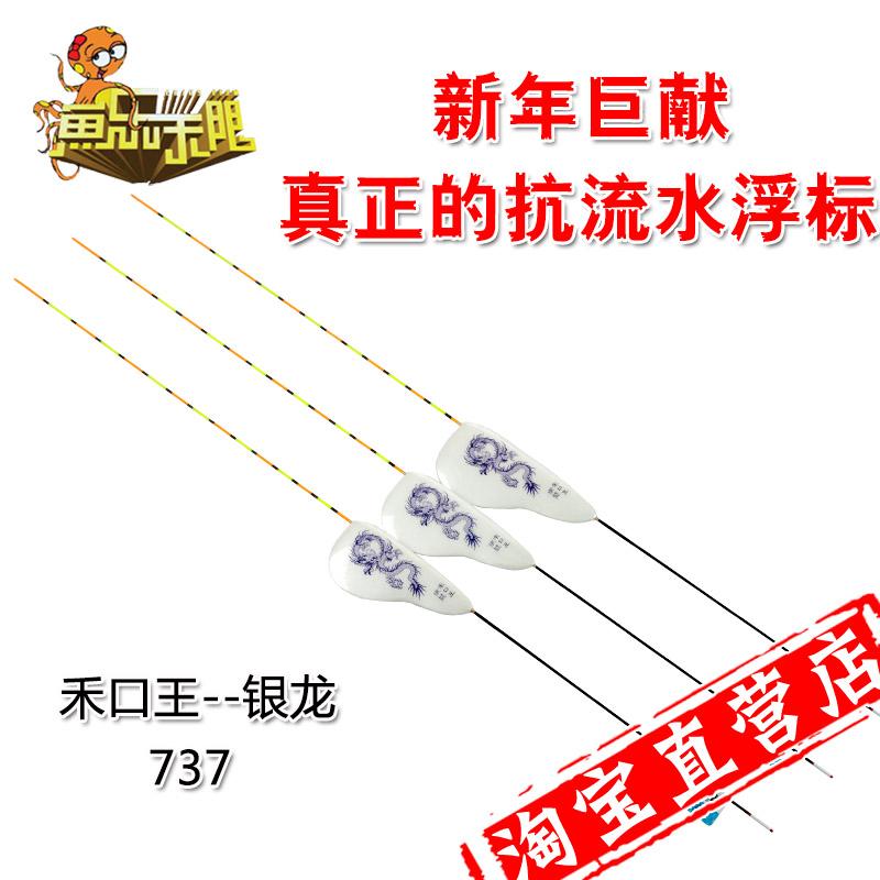 魚樂無限新款禾口王銀龍系列737浮標真正的抗流水浮漂玩法多樣