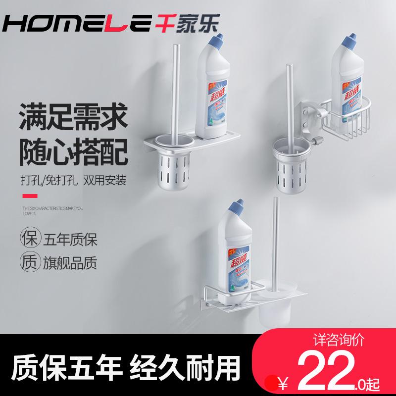 千家樂衛生間置物架太空鋁馬桶刷套裝浴室馬桶刷廁所免打孔杯架