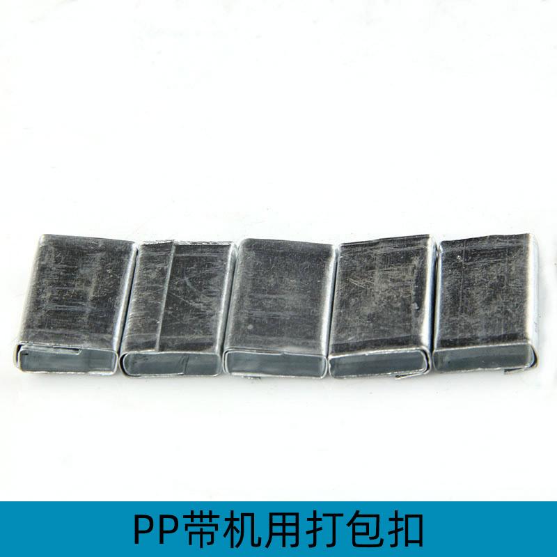 机用带打包扣 铁皮打包扣 手用带打包扣 PP打包扣 纸塑打包扣