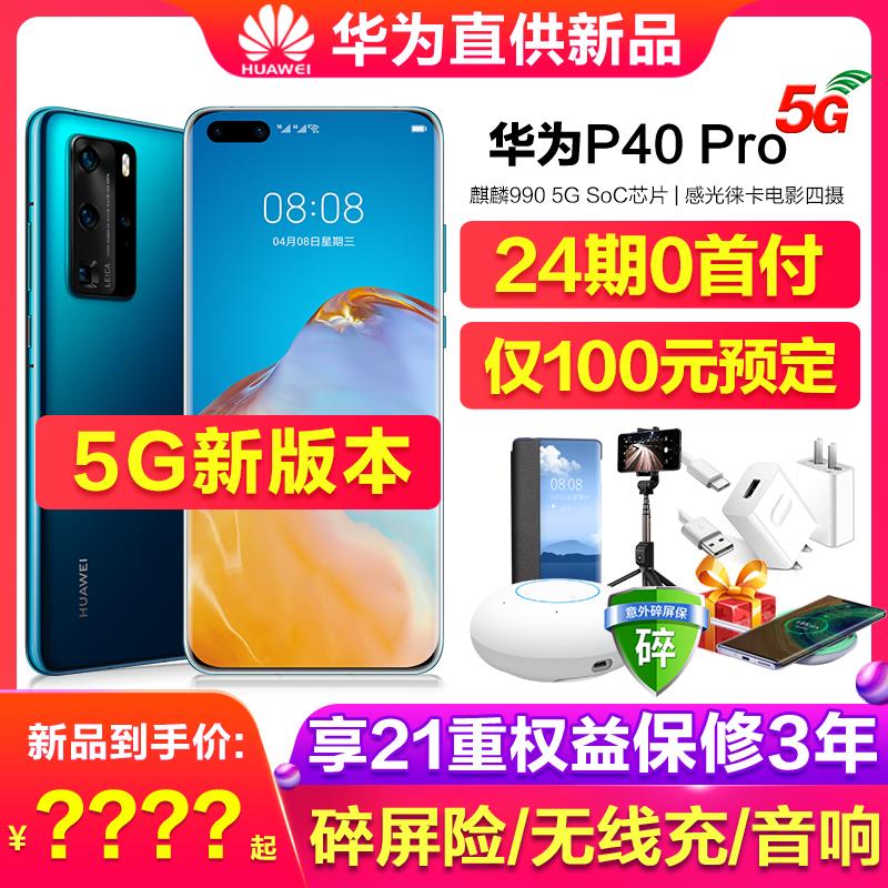 pro mate40 新款折叠 5g 直降 p30 版官方旗舰店正品手机官网 5G Pro P40 华为 Huawei 期分期 24 重权益 21 预定享