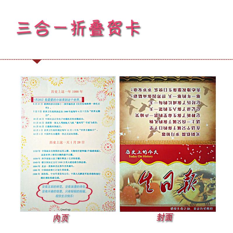 情人节礼物 7 月 7 年代生日报纸大公报影印版怀旧礼品送老人 40 携跃