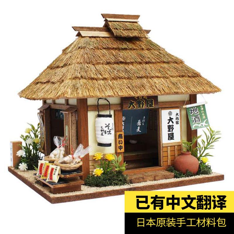 禮物原裝DIY手工製作小屋 diy房子古建築拼裝模型 已翻譯 大野屋