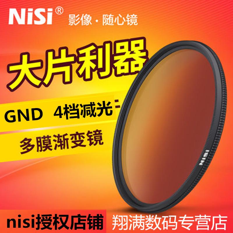 NiSi耐司GND16漸變灰67、72、77、82mm微單單反相機濾鏡日出日落