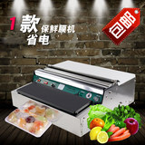 Stretch-wrapping machine 450 Automatic Cutting Machine sealing film fruits and vegetables supermarket business machine Roll baler wrap film sealing machine cutting machine Zhakou film machine laminating machine packaging film
