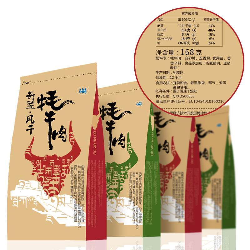 奇圣牦牛肉脯干西藏正宗干牛肉风手撕干耗牛肉熟零食真空麻辣袋装