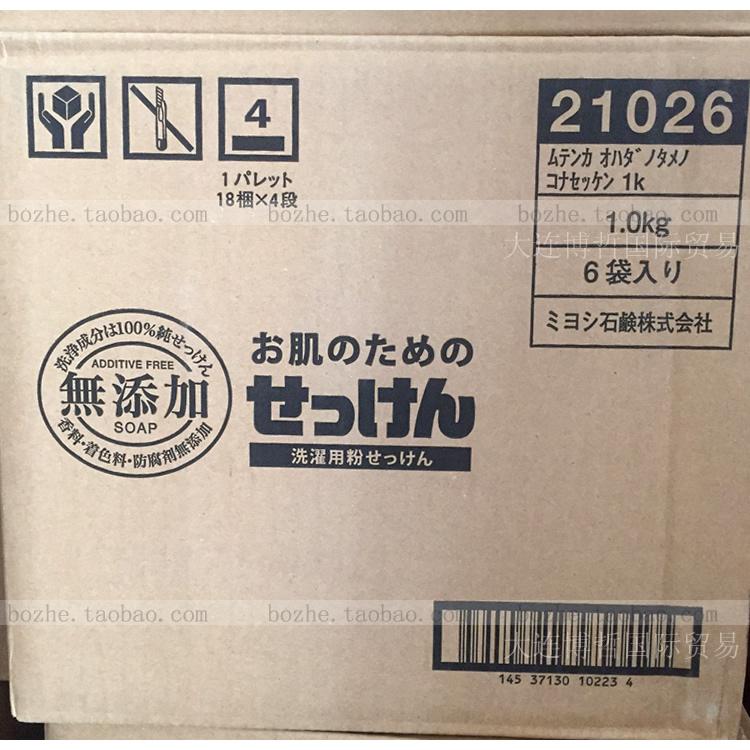 日本进口皇室御用原装进口Miyoshi三芳无添加洗衣粉婴儿全家适用