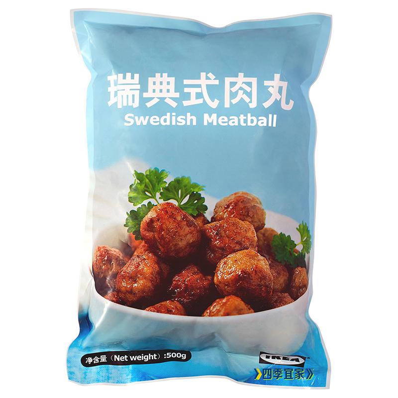 包邮!宜家IKEA正品瑞典式肉丸肉圆500克猪肉牛肉宜家餐厅附送冰袋