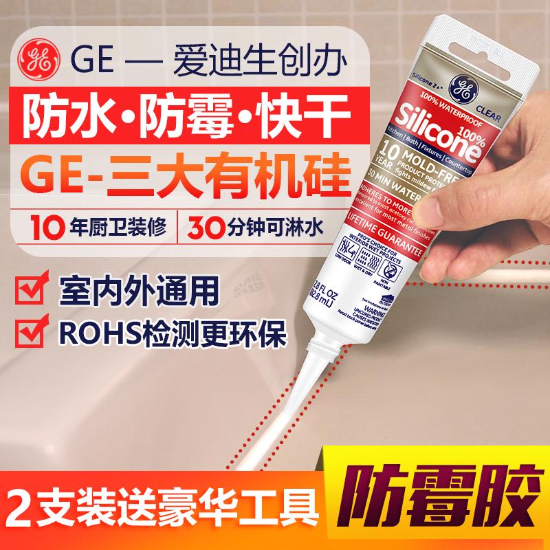 美国GE进口玻璃胶透明厨卫防水防霉密封胶马桶家用小支装中性硅胶