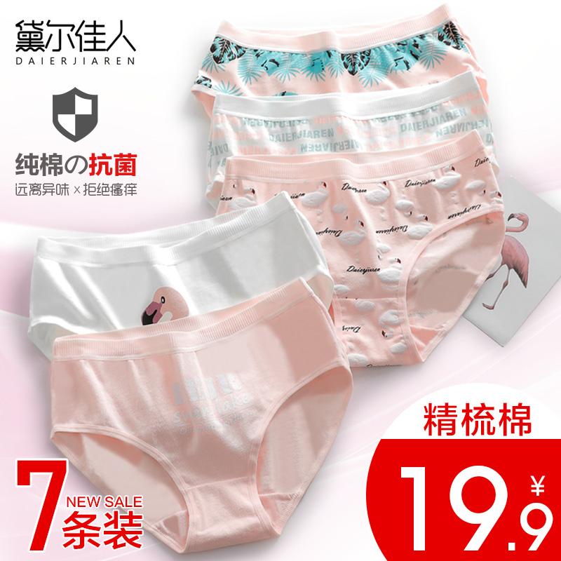 女士内裤女100%纯棉裆大码中腰全棉性感蕾丝少女无痕抗菌日系三角