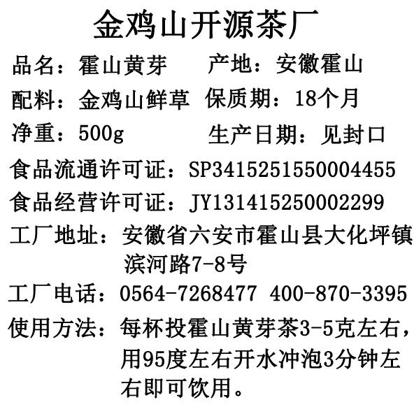 克自封口袋装包邮 500 年新茶安徽黄茶谷雨前霍山黄芽 2018