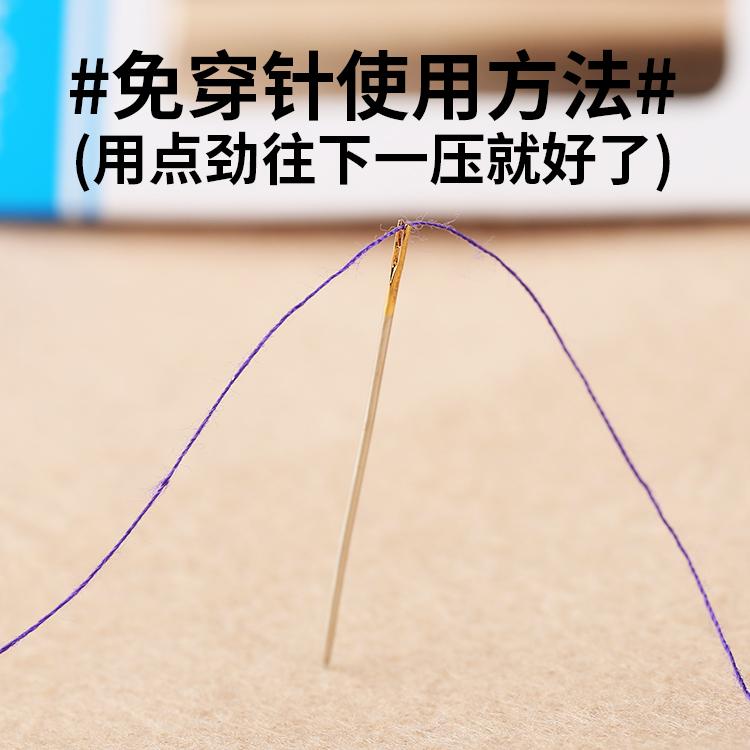家用缝衣针手缝针缝纫线/十字绣钢针/绣花针/免穿针盲人针/缝被子