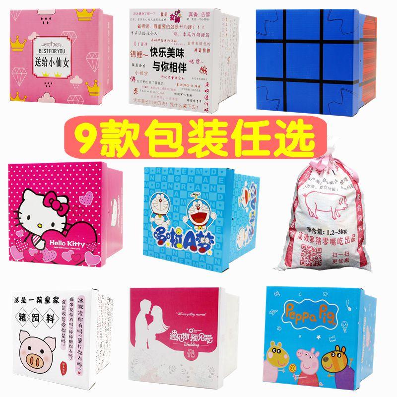 网红零食大礼包送女友闺蜜生日礼物一箱猪饲料套餐儿童组合混合装