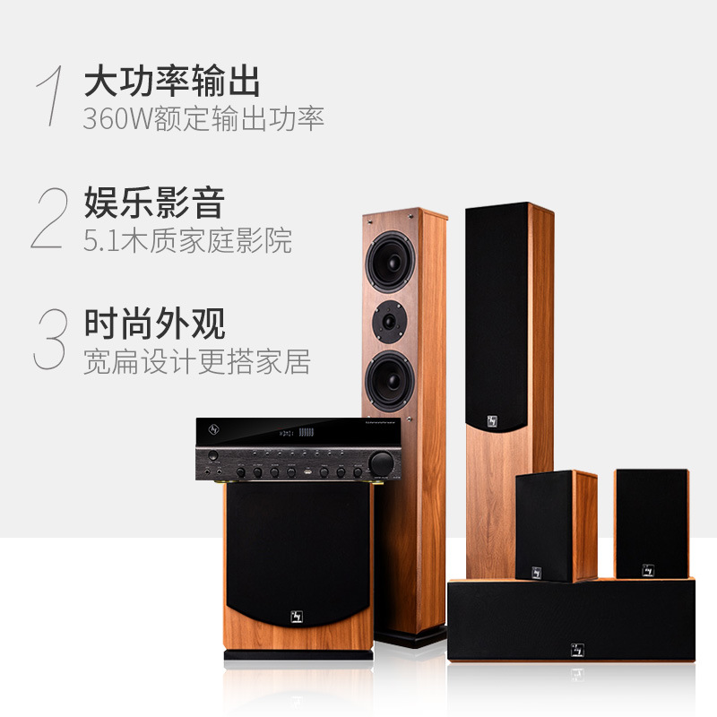 音响 set audio 5.1 theater home speakers surround 3d wooden