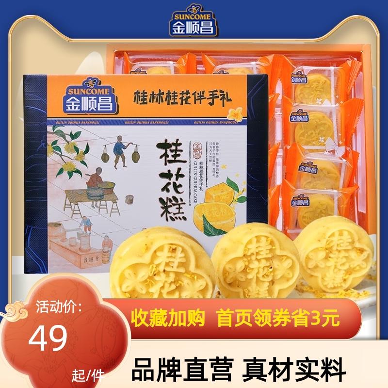 金顺昌桂花糕桂林伴手礼广西特产正宗传统手工礼盒装小吃糕点零食