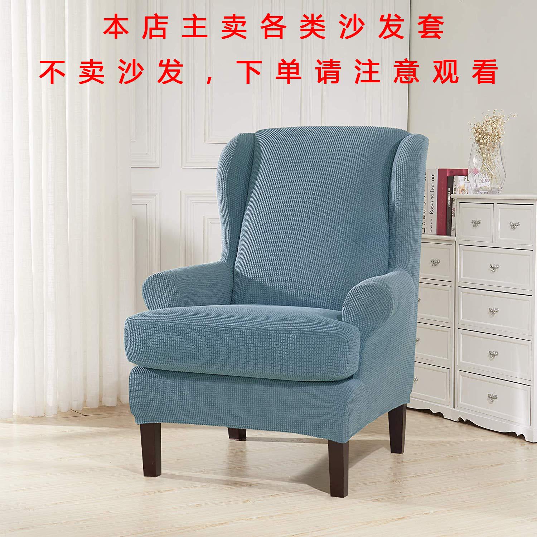 彈力美式老虎椅套單人椅全包懶人斯佳蒙沙發套老虎凳套高背椅通用